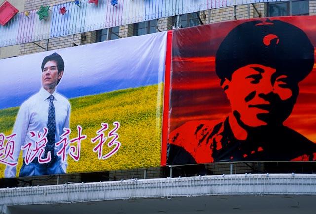Shanghai, publicité et propagande © ppc
