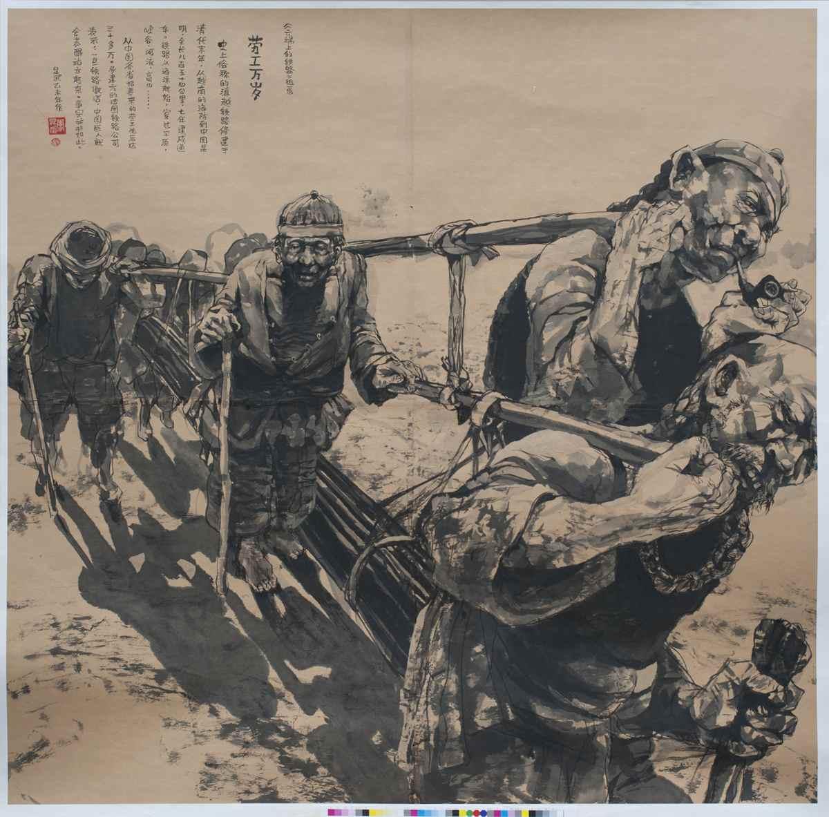 Hommage aux travailleurs 劳工万岁 © Li Kunwu, 2015, 156 X 156 cm