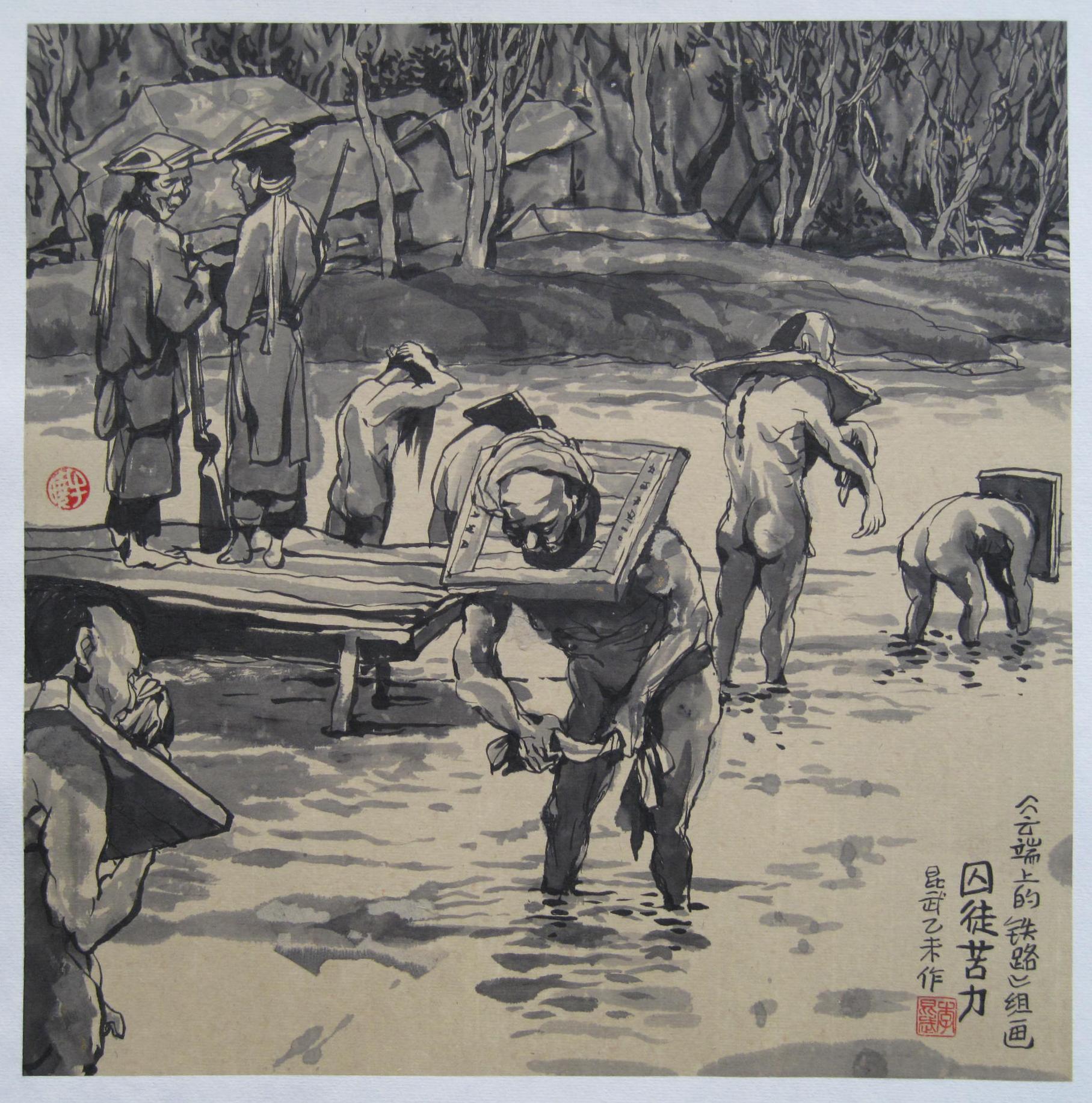 Coolies prisonniers portant une cangue 囚徒苦力 © Li Kunwu, 2015, 35 X 35 cm